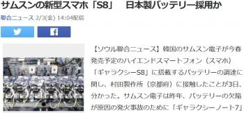 newsサムスンの新型スマホ「S8」 日本製バッテリー採用か