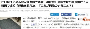 news在日民団による慰安婦像撤去要求、裏に駐日韓国大使の働き掛け?=韓国で波紋「想像を超えた」「これが同胞のやること?」