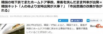 news韓国の地下鉄でまたホームドア事故、乗客を挟んだまま列車が出発=韓国ネット「人の命より定時出発が大事?」「市民意識の改善が急がれる」