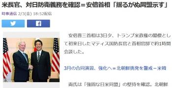 news米長官、対日防衛義務を確認=安倍首相「揺るがぬ同盟示す」