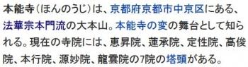 wiki本能寺