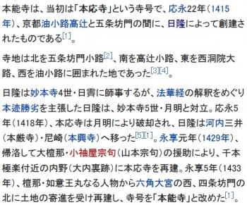 wiki本能寺2