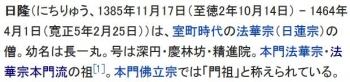 wiki日隆 (本門法華宗)