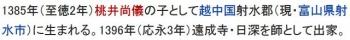 wiki日隆 (本門法華宗)1