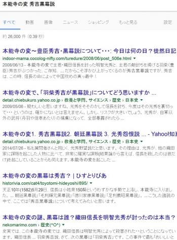 sea本能寺の変 秀吉黒幕説