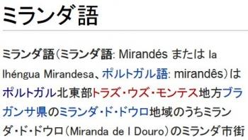 wikiミランダ語