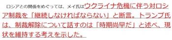 tenNATO支持表明=「特別な関係」強化へ―米英首脳が初会談
