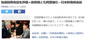 news駐留経費負担を評価=新政権とも同盟強化―日米防衛相会談