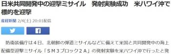 news日米共同開発中の迎撃ミサイル 発射実験成功 米ハワイ沖で標的を迎撃