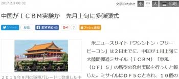 news中国がICBM実験か 先月上旬に多弾頭式