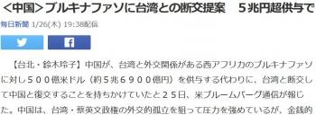 news<中国>ブルキナファソに台湾との断交提案 5兆円超供与で