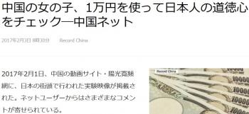 news中国の女の子、1万円を使って日本人の道徳心をチェック―中国ネット