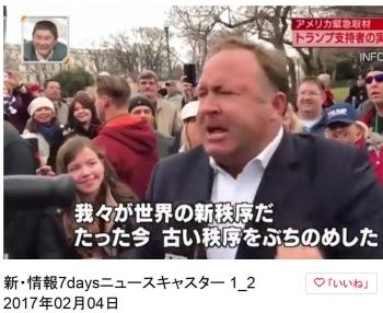 新・情報7daysニュースキャスター 1_2 2017年02月04日