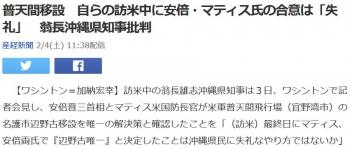 news普天間移設 自らの訪米中に安倍・マティス氏の合意は「失礼」 翁長沖縄県知事批判