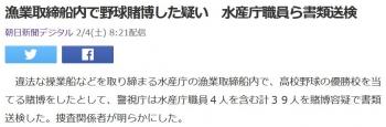 news漁業取締船内で野球賭博した疑い 水産庁職員ら書類送検
