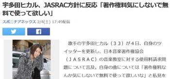 news宇多田ヒカル、JASRAC方針に反応「著作権料気にしないで無料で使って欲しい」
