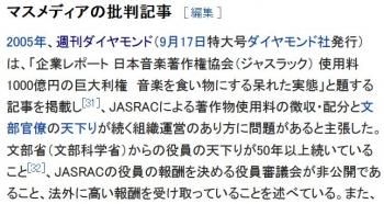 wiki日本音楽著作権協会