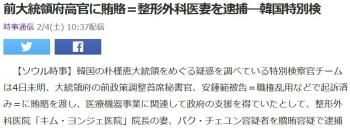 news前大統領府高官に賄賂=整形外科医妻を逮捕―韓国特別検
