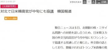 news対北で日米韓高官が中旬にも協議 韓国報道