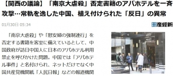 news【関西の議論】「南京大虐殺」否定書籍のアパホテルを一斉攻撃…常軌を逸した中国、植え付けられた「反日」の異常