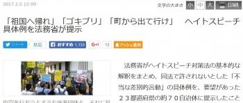 news「祖国へ帰れ」「ゴキブリ」「町から出て行け」 ヘイトスピーチ具体例を法務省が提示
