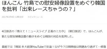 newsほんこん 竹島での慰安婦像設置をめぐり韓国を批判「出来レースちゃうの?」