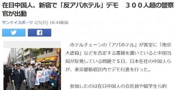 news在日中国人、新宿で「反アパホテル」デモ 300人超の警察官が出動