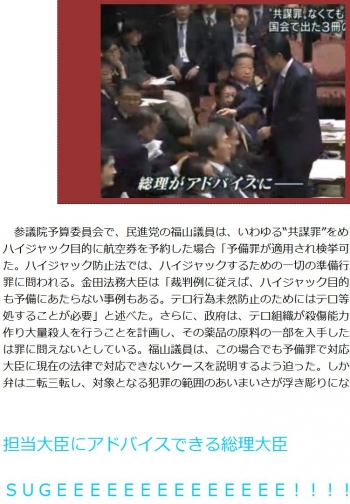 "ten【報ステ】ハイジャック・薬品テロ""共謀罪""必要?"