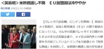 news<英首相>米欧橋渡し不発 EU加盟国は冷ややか