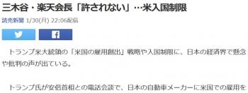news三木谷・楽天会長「許されない」…米入国制限