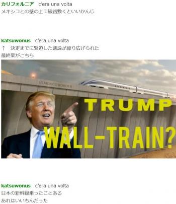 トランプ閣下「日本にアメリカで高速鉄道網を作ってもらう。雇用70万人50兆円のあれな」海外の反応
