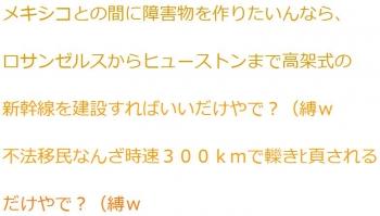 ten高架式の新幹線