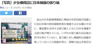 news[写真]少女像周辺に日本擁護の張り紙