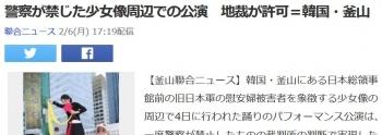 news警察が禁じた少女像周辺での公演 地裁が許可=韓国・釜山