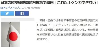 news日本の慰安婦像問題対抗策で韓国「これ以上ケンカできない」