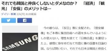 newsそれでも韓国と仲良くしないとダメなのか? 「経済」「観光」「安保」のメリットは…