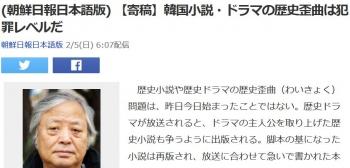 news(朝鮮日報日本語版) 【寄稿】韓国小説・ドラマの歴史歪曲は犯罪レベルだ