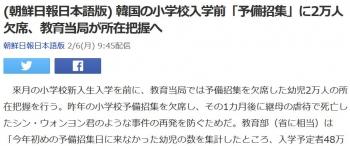 news(朝鮮日報日本語版) 韓国の小学校入学前「予備招集」に2万人欠席、教育当局が所在把握へ