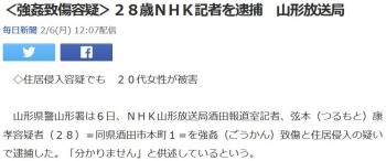 news<強姦致傷容疑>28歳NHK記者を逮捕 山形放送局