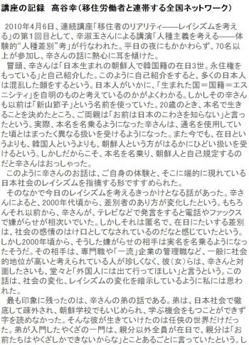 辛淑玉(人材育成コンサルタント)