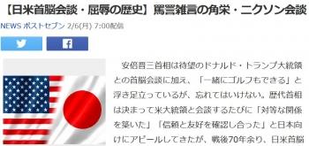 news【日米首脳会談・屈辱の歴史】罵詈雑言の角栄・ニクソン会談