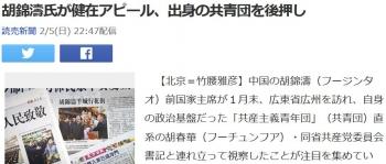 news胡錦濤氏が健在アピール、出身の共青団を後押し