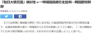 news「駐日大使召還」検討を=一時帰国長期化を批判―韓国野党幹部