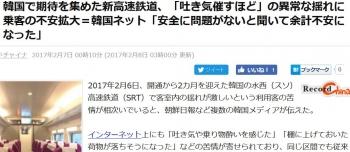 news韓国で期待を集めた新高速鉄道、「吐き気催すほど」の異常な揺れに乗客の不安拡大=韓国ネット「安全に問題がないと聞いて余計不安になった」