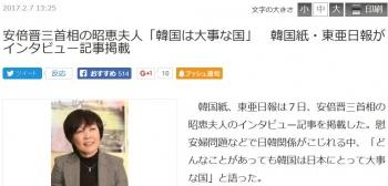 news安倍晋三首相の昭恵夫人「韓国は大事な国」 韓国紙・東亜日報がインタビュー記事掲載