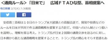 news<通商ルール>「日米で」 広域FTAひな型、首相提案へ