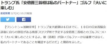 newsトランプ氏「安倍晋三首相は私のパートナー」ゴルフ「大いに楽しむ」