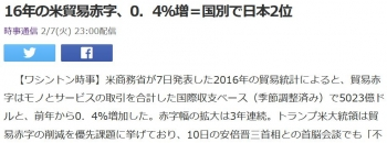news16年の米貿易赤字、0.4%増=国別で日本2位