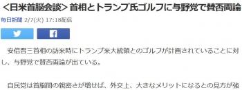 news<日米首脳会談>首相とトランプ氏ゴルフに与野党で賛否両論