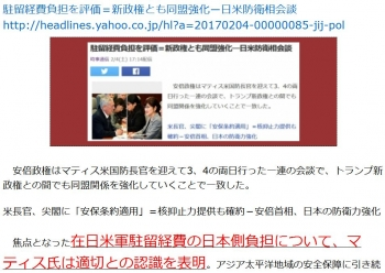 ten駐留経費負担を評価=新政権とも同盟強化―日米防衛相会談